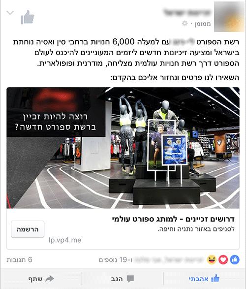 מודעה לדוגמה - רשת הספורט גם למעלה 6,000 חנויות ברחבי סין ואסיה נוחתת בישראל ומציעה זיכיונות חדשים ליזמים המעוניינים להיכנס לעולם הספורט דרך רשת חנויות עולמית מצליחה, מודרנית ופופולארית. השאירו לנו פרטים ונחזור אליכם בהקדם: