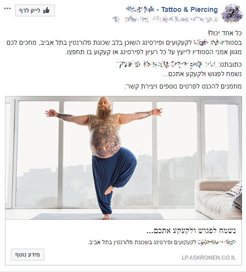מודעה לדוגמה - בסטודיו ----- לקעקועים ופירסינג השוכן בלב שכונת פלורנטין בתל אביב, מחכים לכם מגוון אמני הסטודיו לייעץ על כל רעיון לפירסינג או קעקוע בו תחפצו. כתובתנו: --- נשמח לפגוש ולקעקע אתכם... מוזמנים להכנס לפרטים נוספים ויצירת קשר