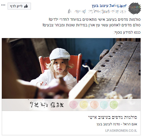 פרסום לדוגמה - סולמות מדפים בעיצוב אישי מתאימים במיוחד לחדרי ילדים! סולם מדפים לאחסון עשוי עץ אורן במידות שונות ומבחר צבעים! כנסו למידע נוסף:
