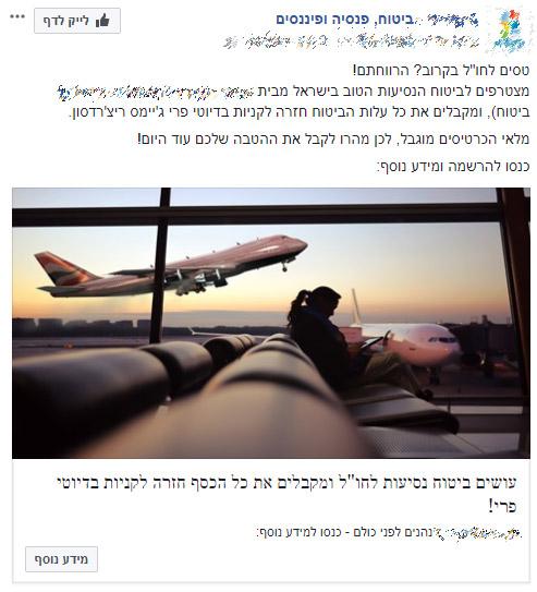"""מודעה לדוגמה - טסים לחו""""ל בקרוב? הרווחתם! מצטרפים לביטוח הנסיעות הטוב בישראל מבית ----- ביטוח), ומקבלים את כל עלות הביטוח חזרה לקניות בדיוטי פרי ג'יימס ריצ'רדסון. מלאי הכרטיסים מוגבל, לכן מהרו לקבל את ההטבה שלכם עוד היום! כנסו להרשמה ומידע נוסף:"""