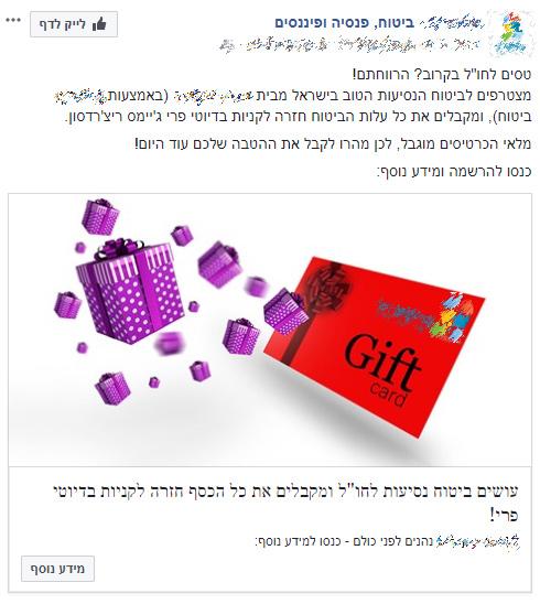 """מודעה לדוגמה - טסים לחו""""ל בקרוב? הרווחתם! מצטרפים לביטוח הנסיעות הטוב בישראל מבית ----- ביטוח), ומקבלים את כל עלות הביטוח חזרה לקניות בדיוטי פרי גייימס ריצירדסון. מלאי הכרטיסים מוגבל, לכן מהרו לקבל את ההטבה שלכם עוד היום! כנסו להרשמה ומידע נוסף:"""
