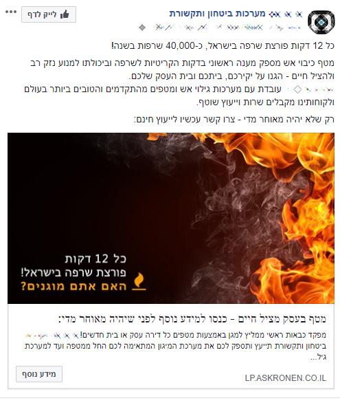 מודעה לדוגמה - כל 12 דקות פורצת שרפה בישראל, כ0,000-3 שרפים בשנה! מטף כיבוי אש מספק מענה ראשוני בדקות הקריטיות לשרפה וביכולתנו למנוע נזק רב ולהציל חיים - הגנו על יקירכם, ביתכם ובית העסק שלכם. ---- עובדת עם מערכות גילוי אש ומטפים מהמתקדמים והטוֹבים ביותר בעולם ולקוחותינו מקבלים ייעוץ שוטף. רק שלא יהיה מאוחר מדי - צרו קשר עכשי! לייעוץ חינם: