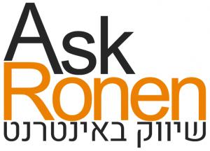 לוגו Ask Ronen