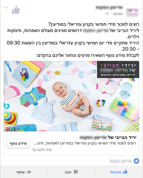 מודעה לדוגמה - רוצים למכור מידי חמישי בקניון עזריאלי במודיעין? ליריד הבייבי של ------- דרושים מציגים מעולם האמהות, תינוקות וילדים. היריד מתקיים מדי יום חמישי בקניון עזריאלי במודיעין בין השעות 09:30 20:30. לקבלת מידע נוסף השאירו פרטים ונחזור אליכם בהקדם: